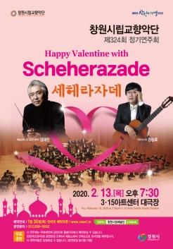 창원시립교향악단 제324회 정기연주회 포스터
